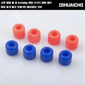 7mm/8mm Rubber Damping Ball Ring Antislip Landing Skids [RJX-01] - 1SET (색상 : 블루/ 4개동봉)